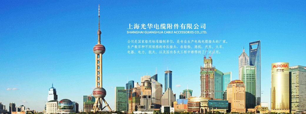 上海光華電纜附件有限公司