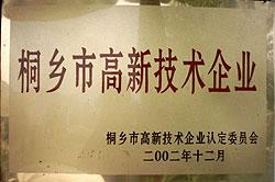 桐鄉市高新技術企業