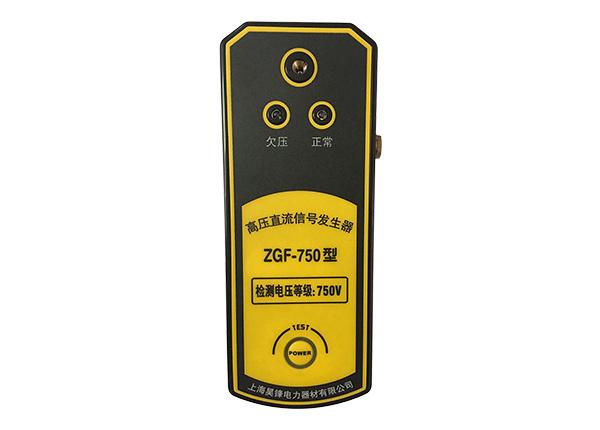 高压直流信号发生器ZGF-750型