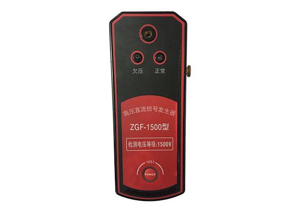 高压直流信号发生器ZGF-1500型