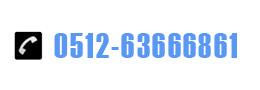 热线:0512-63666861
