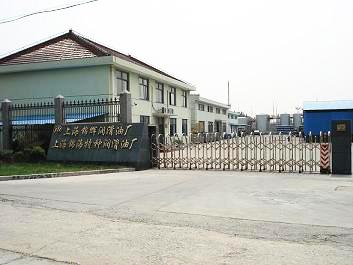 上海锦辉润滑油厂