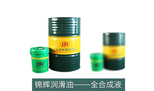 锦辉润滑油——全合成油
