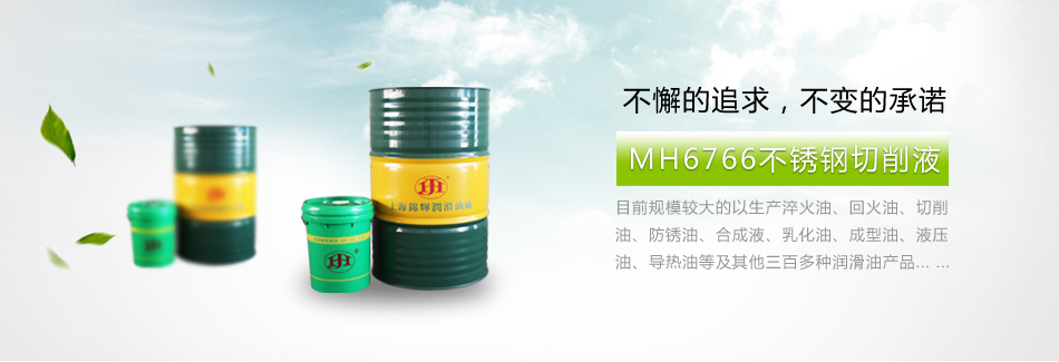 MH6766不銹鋼切削液