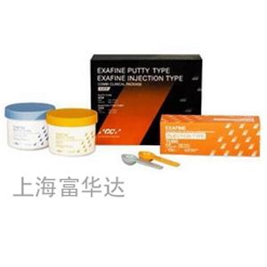 GC EXAFINE 硅橡胶印模材(手调型)(二次印模补充装)
