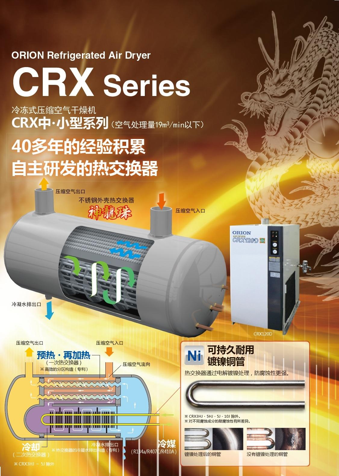 中·小型冷冻式空气干燥机