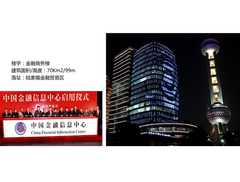 中国金融信息中心