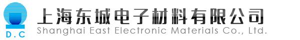 上海东城电子材料有限公司_铌酸锂晶体_99氧化铝陶瓷_氧化铝特种陶瓷_95氧化铝陶瓷_95特种陶瓷_晶体抛光片