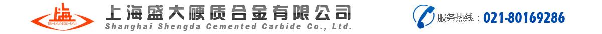 上海盛大硬质合金有限公司 板材硬质合金 硬质合金棒材 焊接刀片生产 鞋楦刀 合金扇形板 上海硬质合金