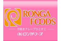 日本进口冷冻食品——RONGA  FOODS