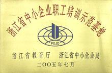 浙江省中小企业职工培训示范基地