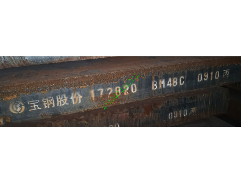 宝钢BM48C