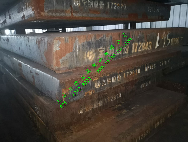 宝钢BM48C厚板