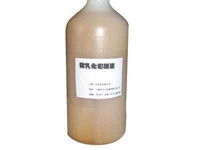 微乳化切削液