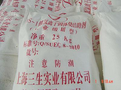 DS-1低氯离子烧结助剂-Ⅲ型