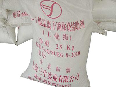 DS-1低氯离子烧结助剂-Ⅰ型