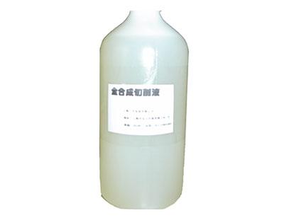 普通型合成切削液