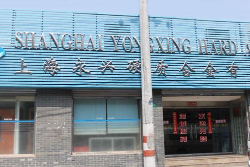 上海永兴硬质合金有限责任公司