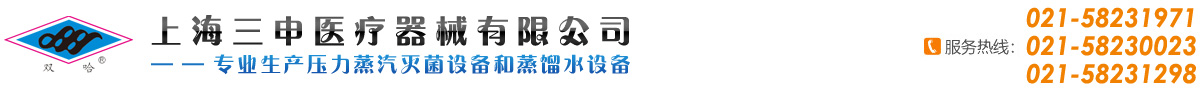 上海三申医疗器械有限公司_专业生产压力蒸汽灭菌设备和蒸馏水设备