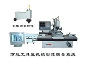 19JPC-V万能工具显微镜(影像型)