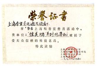 96年上海科技名品