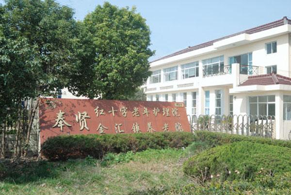 上海金伟护理医院
