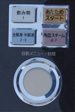 家電產品裝飾面板