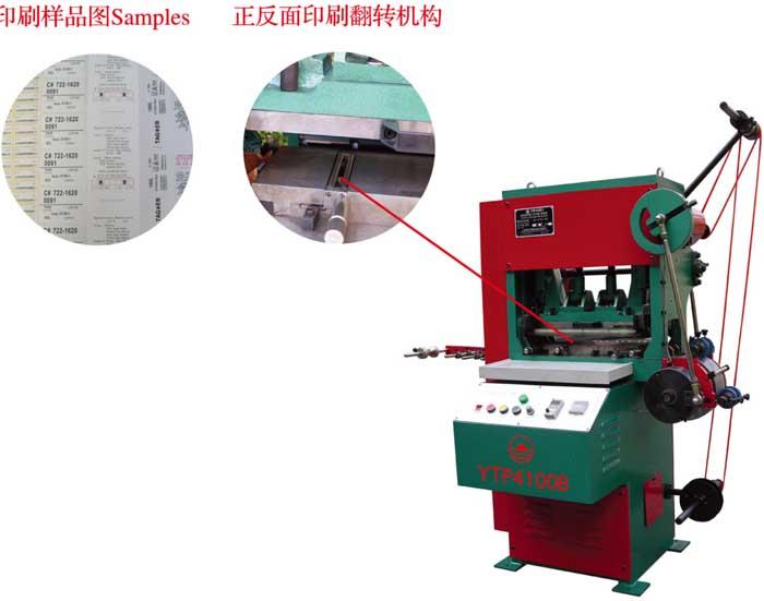 YTP4100全自动立式布质商标(简单不干胶)印刷机