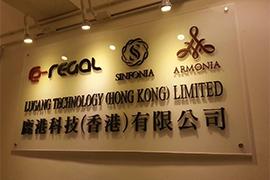 鹿港科技(香港)有限公司