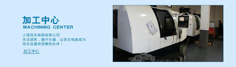 上海民生电气有限公司_气动工具生产_气扳机_储能冲击式气扳机_高速气扳机_气砂轮机_万向扳套_汽车零部件生产销售