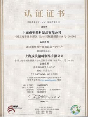 获得ISO/TS 16949:2009认证