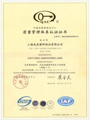 获得ISO 9001:2008 认证