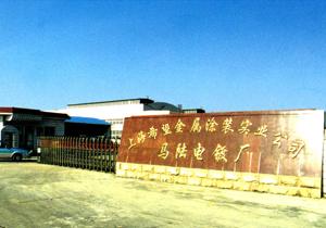 上海希望金属涂装有限公司