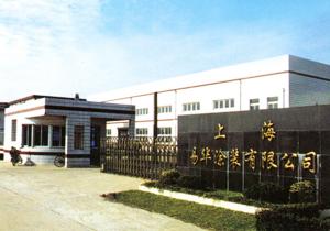 上海易华涂装有限公司