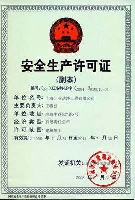 上海北亚洁净工程有限公司安全生产许可证