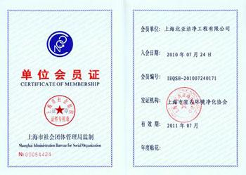 上海北亚洁净工程有限公司ISO9001:2008