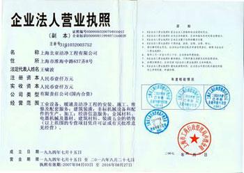 上海北亚洁净工程有限公司企业法人营业执照