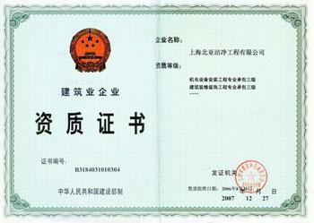 企业信用资质等级证书