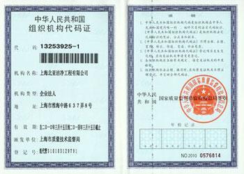 上海北亚洁净工程有限公司组织机构代码证