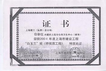上海北亚洁净工程有限公司