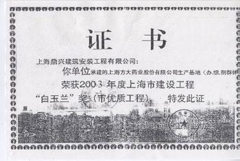 上海北亚洁净工程有限公司白玉兰奖证书