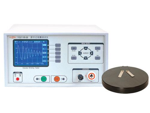 YG211-05P+YG223型匝间·电阻转换器脉冲式线圈测试仪(数字式匝间绝缘测试仪)