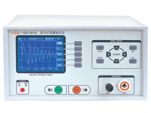YG211B-10/30型脉冲式线圈测试仪(数字式匝间绝缘测试仪)