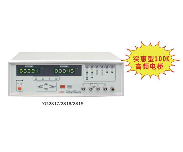 YG2817/2816/2815型LCR数字电桥系列