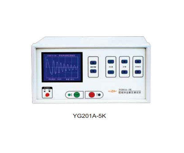 YG201A-5K/YG201B-5K型脉冲式线圈匝间测试仪