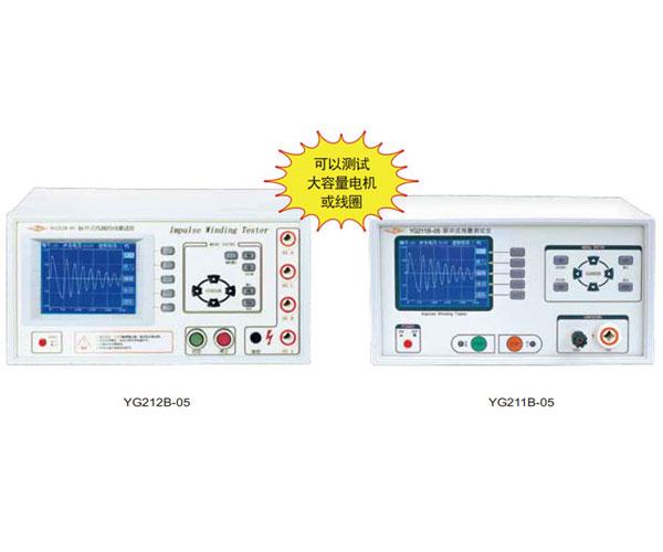 YG211B/YG212B-05型脉冲式线圈匝间测试仪