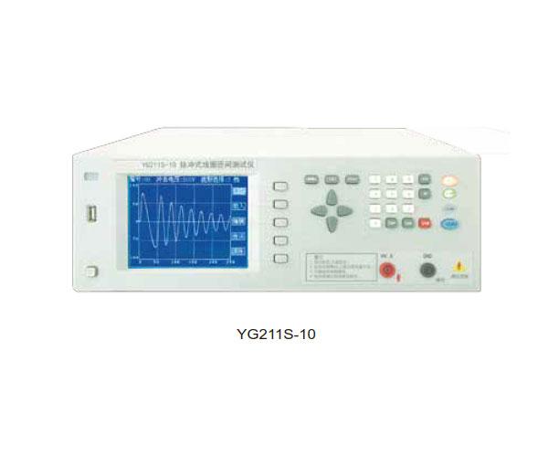 YG211S-10型脉冲式线圈匝间测试仪