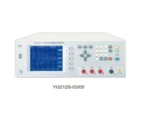 YG212S-03/05/YG212-03/05型脉冲式线圈匝间测试仪