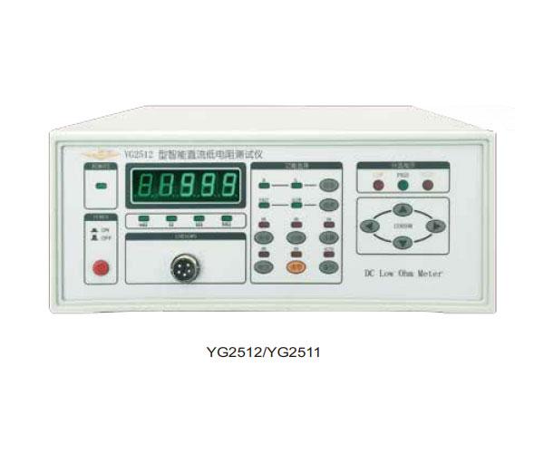 YG2512/2511型直流低电阻测试仪