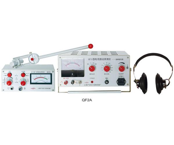 QF2A型电缆路径探测仪